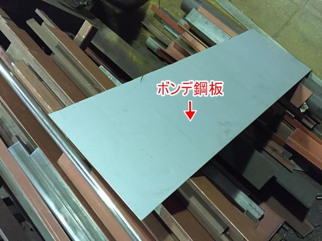 ボンデ鋼板