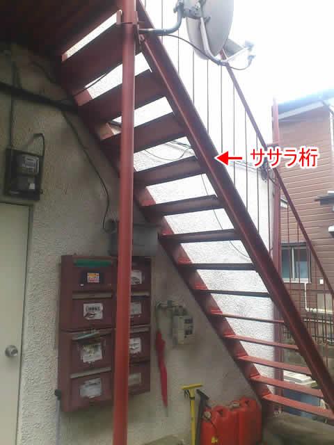階段のササラ桁