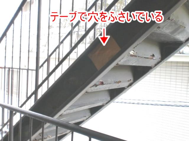 階段の穴をガムテープでふさぐ