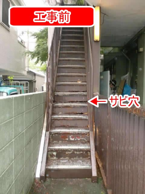 サビ穴の空いた鉄骨階段