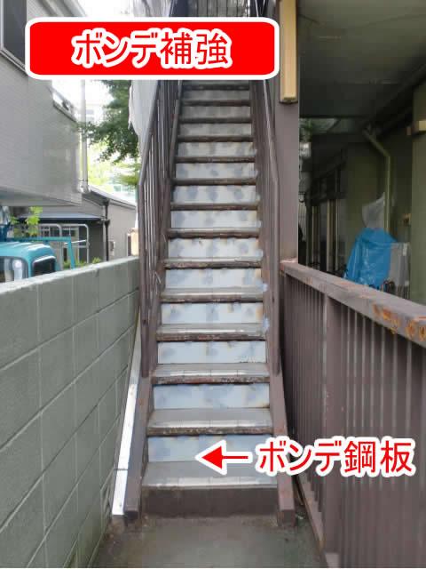 階段の蹴上板をボンデ鋼板で補強