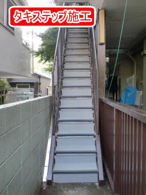 階段をタキステップで改修。雨水対策。