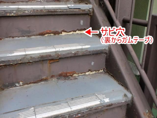 鉄板にサビ穴が空いている
