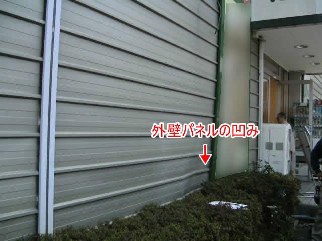 外壁パネルが凹む損傷