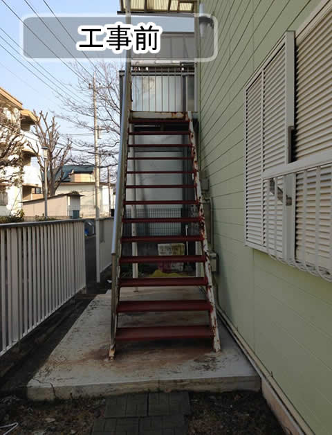 補修工事前の鉄骨階段