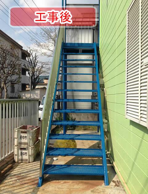 補修工事後の鉄骨階段