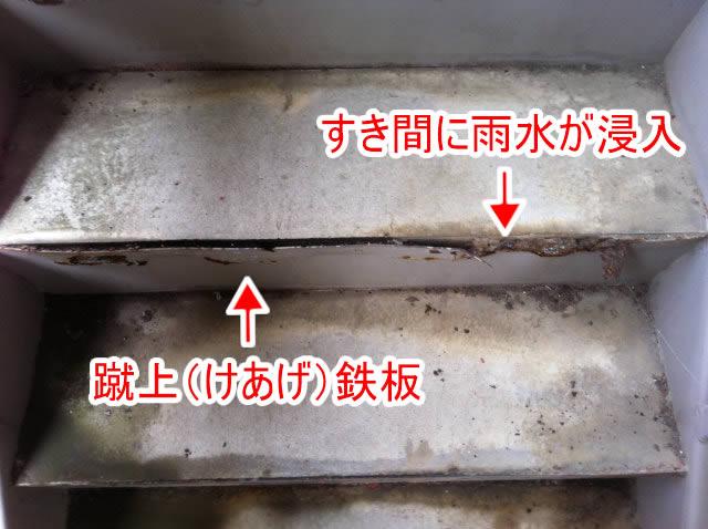 階段の段板への雨水の浸入