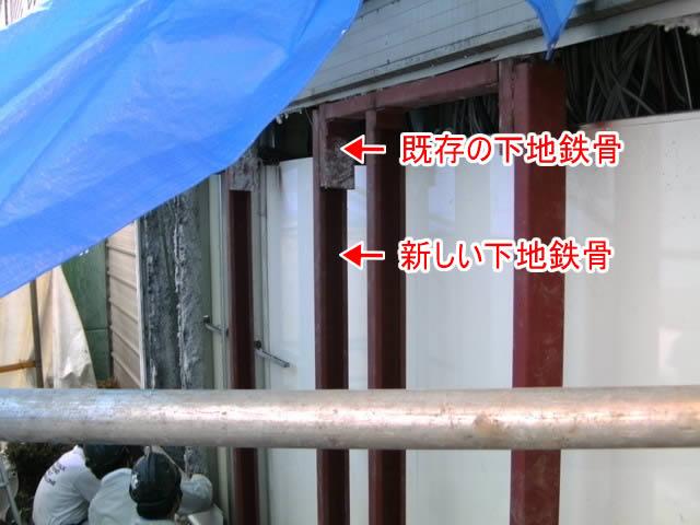 外壁パネルの下地鉄骨補修