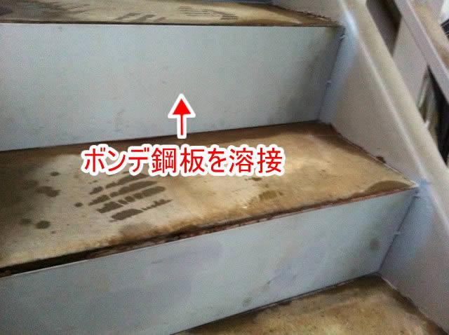 蹴上板として新たにボンデ鋼板を溶接