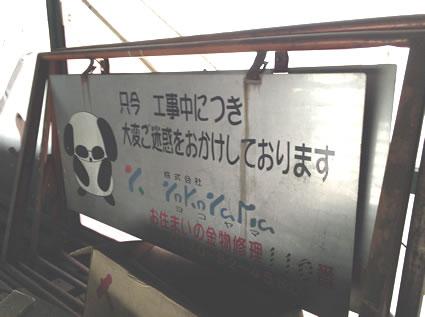 金物工事110番バリケード