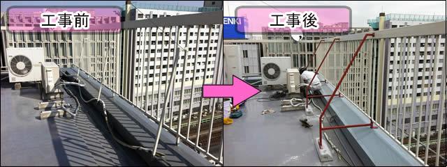 屋上の鉄製手摺の補強工事