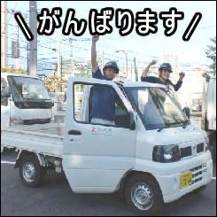 鉄工所トラック