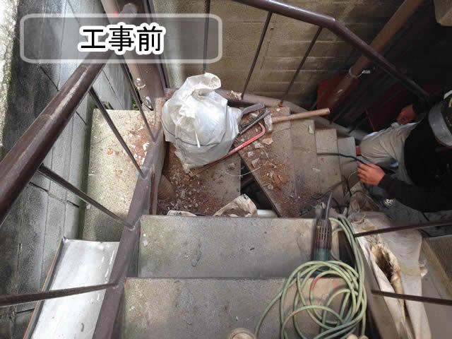 鉄骨階段メンテナンス工事前