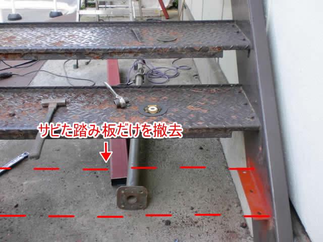 階段の錆びた踏み板だけを撤去している