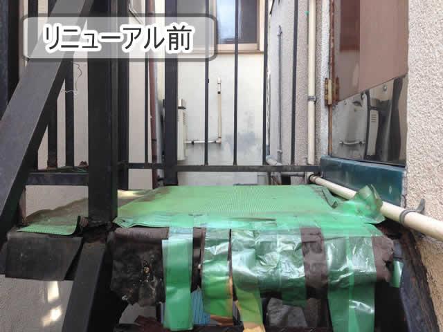 踊り場鉄板補修の工事前
