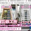 ようこそ!横山鉄工所へ!