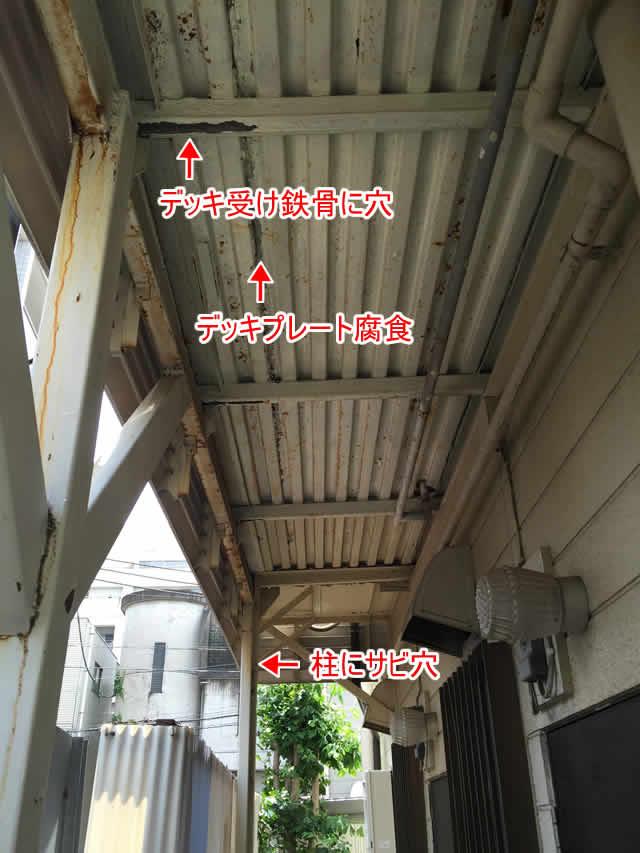 鉄骨廊下の腐食サビ状況