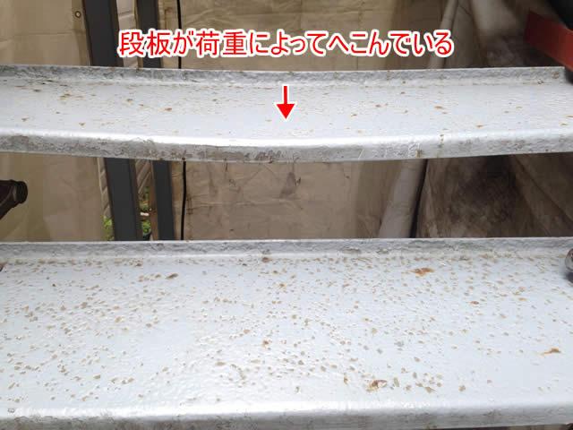 鉄階段の段板が凹んで変形する