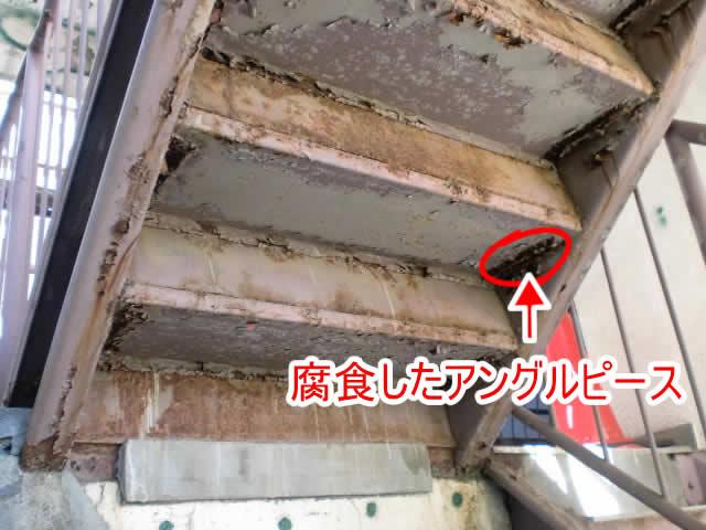 サビ腐食を起こした階段アングルピース