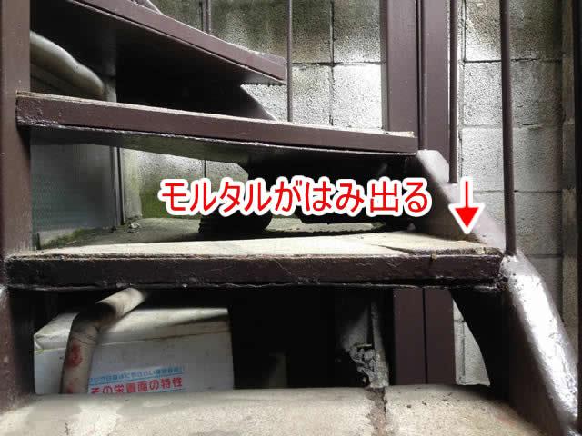鉄骨階段のモルタル段板の腐食