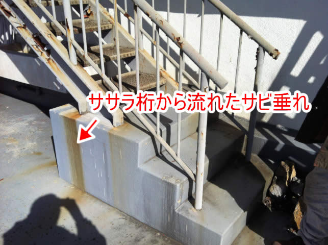 階段のササラ桁のサビ腐食