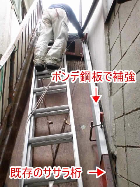 階段のササラ桁をカバー補強