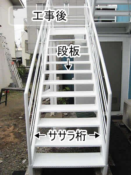 修理工事後の鉄骨階段