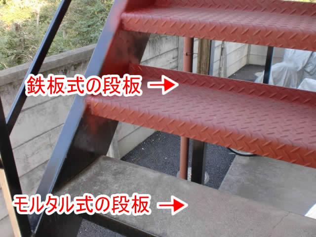階段のモルタル段板を鉄板段板に取り替え
