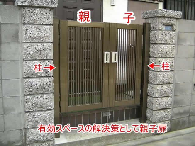 アルミ製の親子門扉