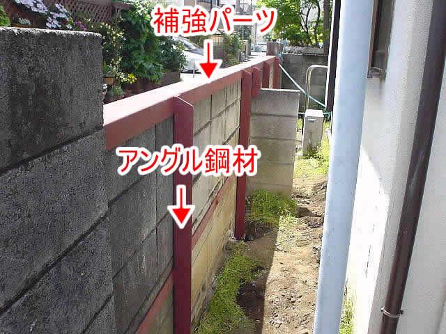 ブロック塀補強用の鉄骨