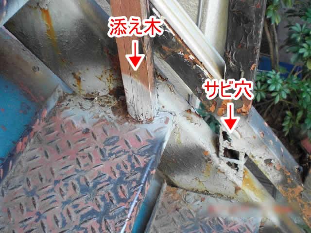 階段のさび穴と添え木の補強?