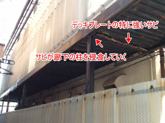 鉄骨廊下の腐食サビ