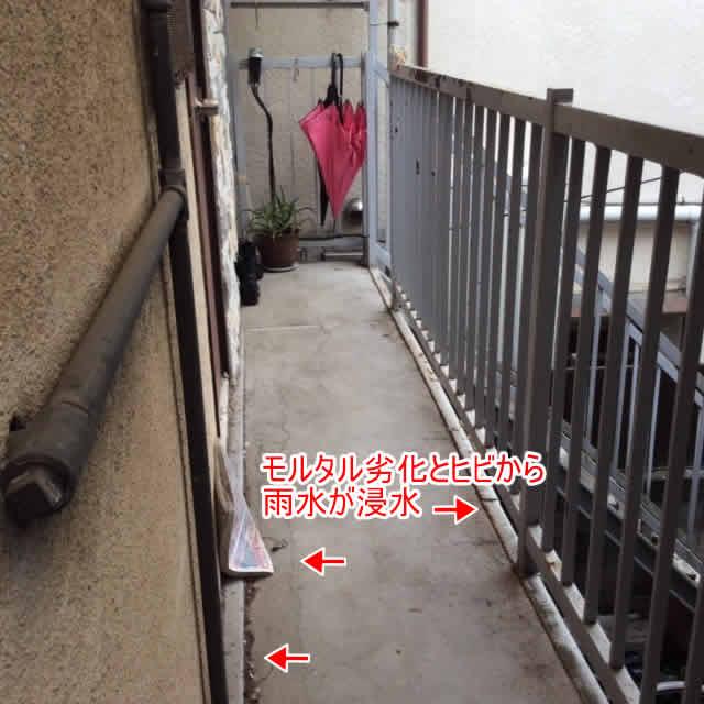 アパート外廊下の床モルタルの経年劣化と雨水浸水