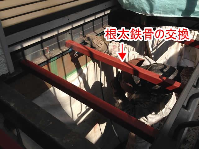 バルコニー根太鉄骨の交換