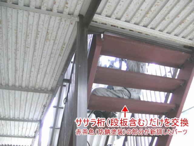ササラ桁と段板を交換して階段を補強する