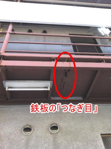 廊下の鉄板のつなぎ目の腐食