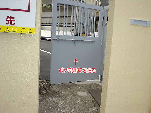 門扉補修にボンデ鋼板を使用する