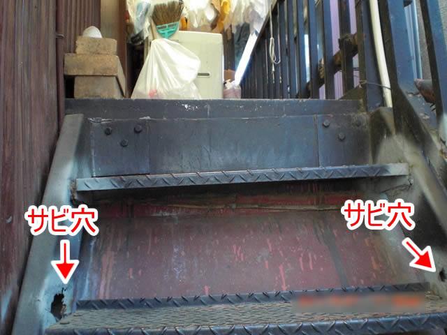 階段のササラ桁のサビ穴