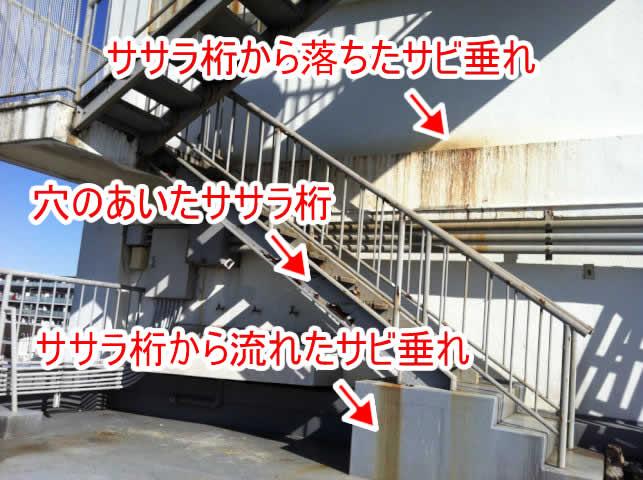 屋上階段の腐食を確認