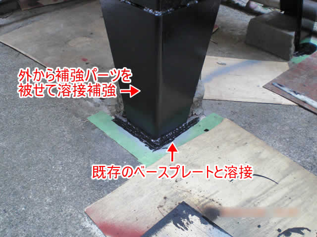 貯水槽架台の溶接補強