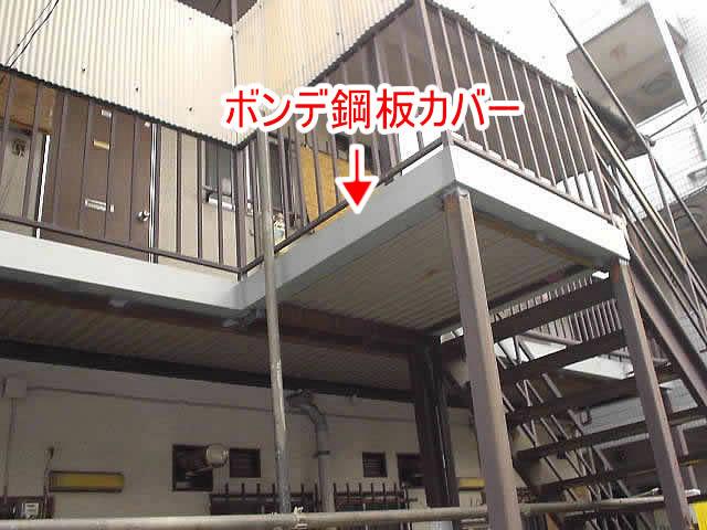 ボンデ鋼板を使用して鉄骨廊下を補強