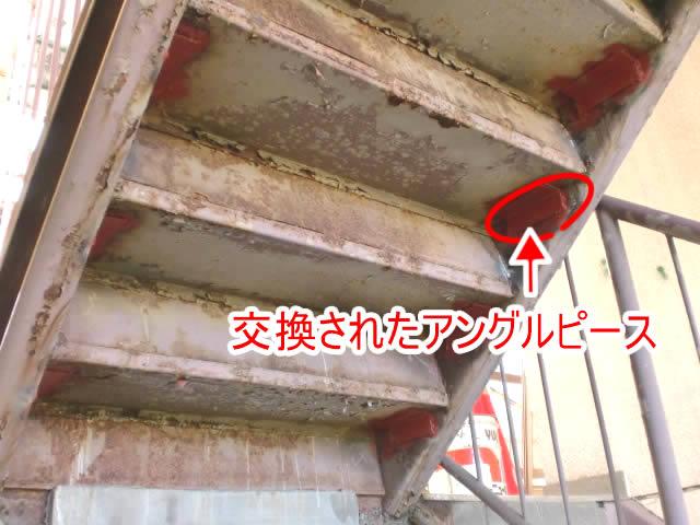 交換された段板アングルピース