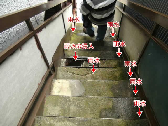 階段のモルタルが割れて雨水が入る