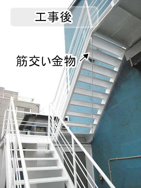建物裏の鉄骨階段をしっかり補修