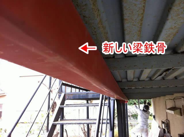 アパート廊下に新しい梁鉄骨を増やして強度復旧