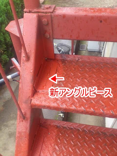 アングルピースで階段を溶接補強