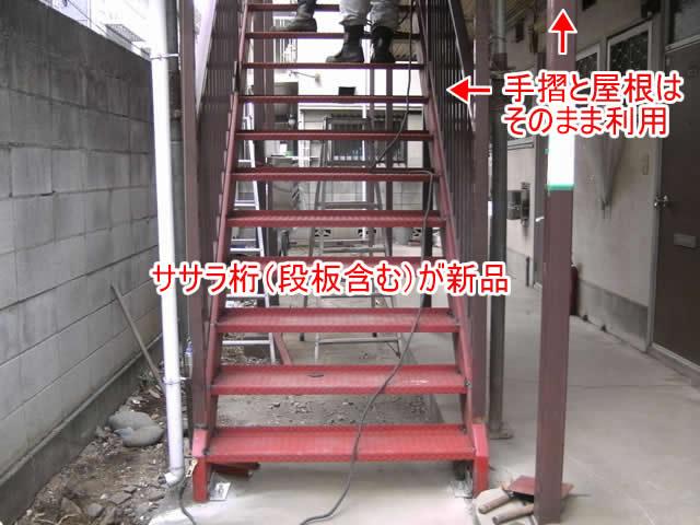 部分的な交換工事で階段を補修する