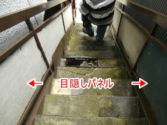 階段手摺の目隠しパネル