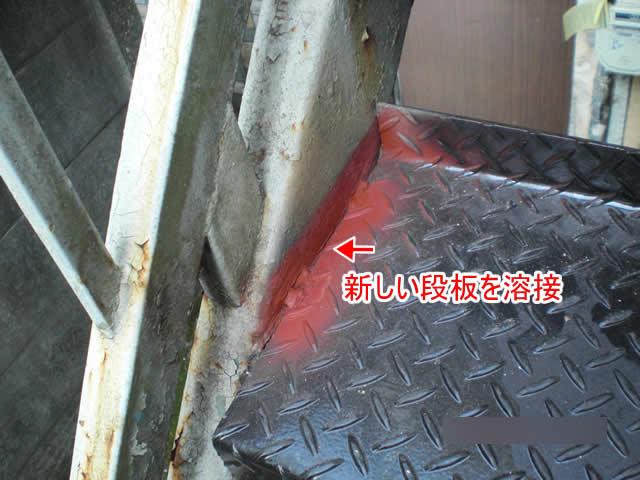 外階段の段板交換溶接