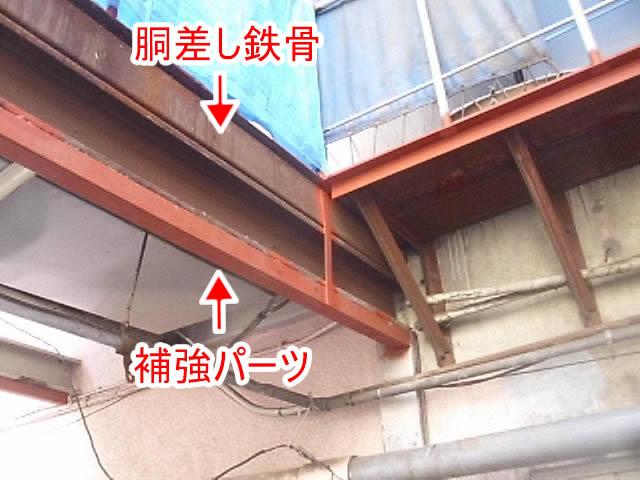 鉄骨廊下の鉄骨補強